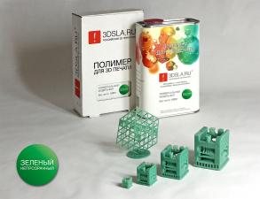 Фотополимер 3DSLA зеленый непрозрачный, 1 кг